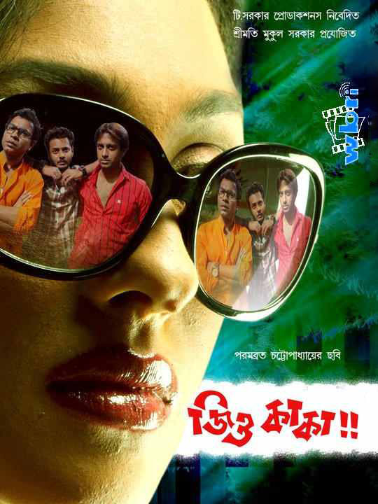 Jiyo Kaka (2011) Kolkata Bangla Movie 128kpbs Mp3 Song Album